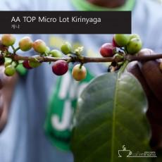 케냐 AA TOP 마이크로 랏 키리냐가